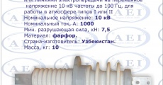 Изолятор ИПУ-10/1000-7,5